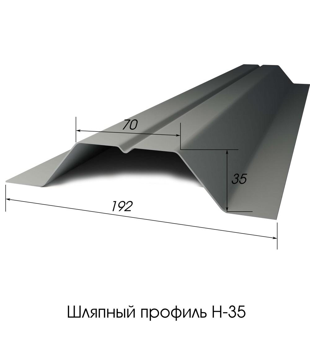 Шляпный профиль N35