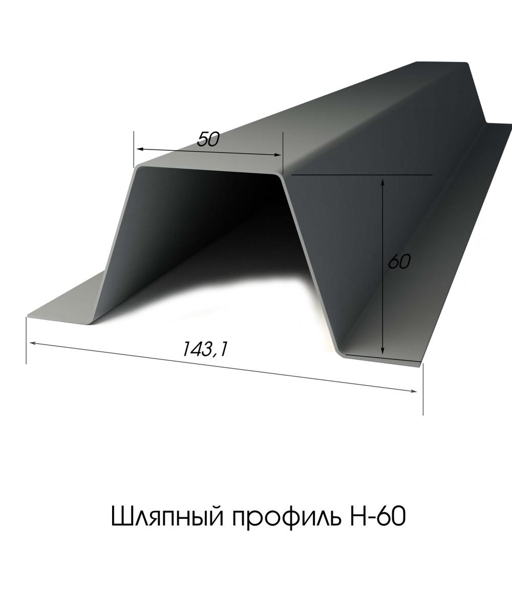 Шляпный профиль N60