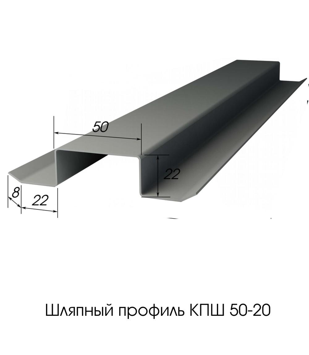 Шляпный профиль КПШ 50-20