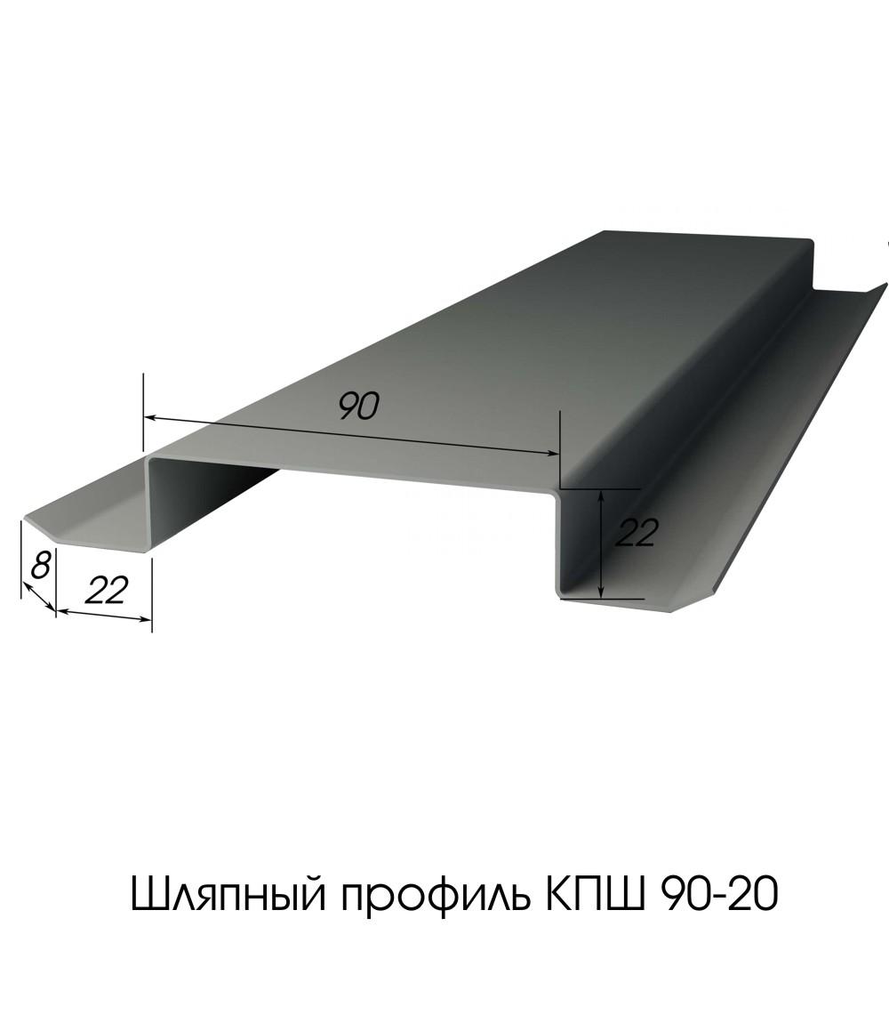 Шляпный профиль КПШ 90-20