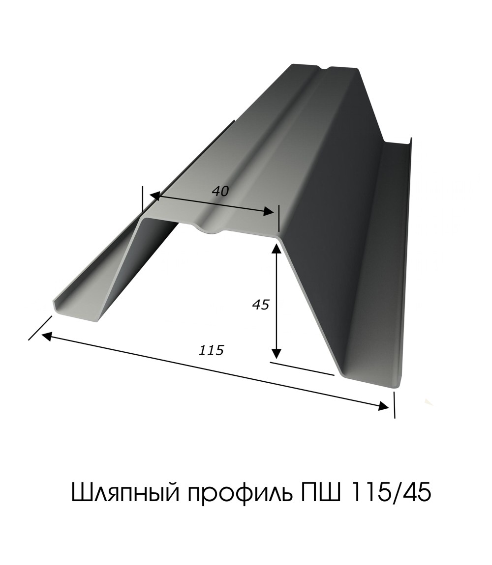 Шляпный профиль ПШ 115/45