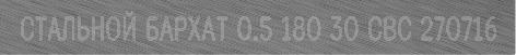 Пример маркировки металла, сделанного по ГОСТу