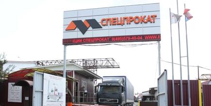 Спецпрокат - одно из ключевых предприятий России